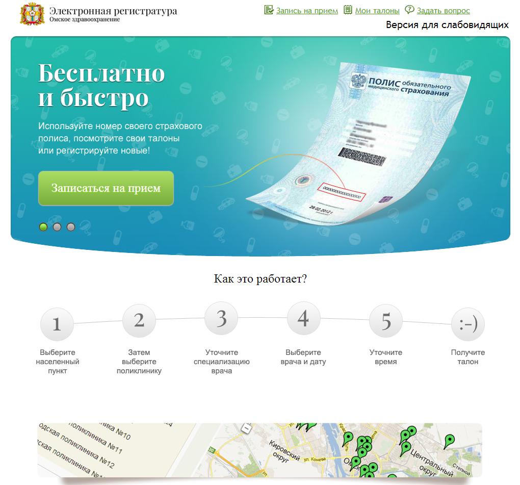 Омское здравоохранение. Электронная регистратура