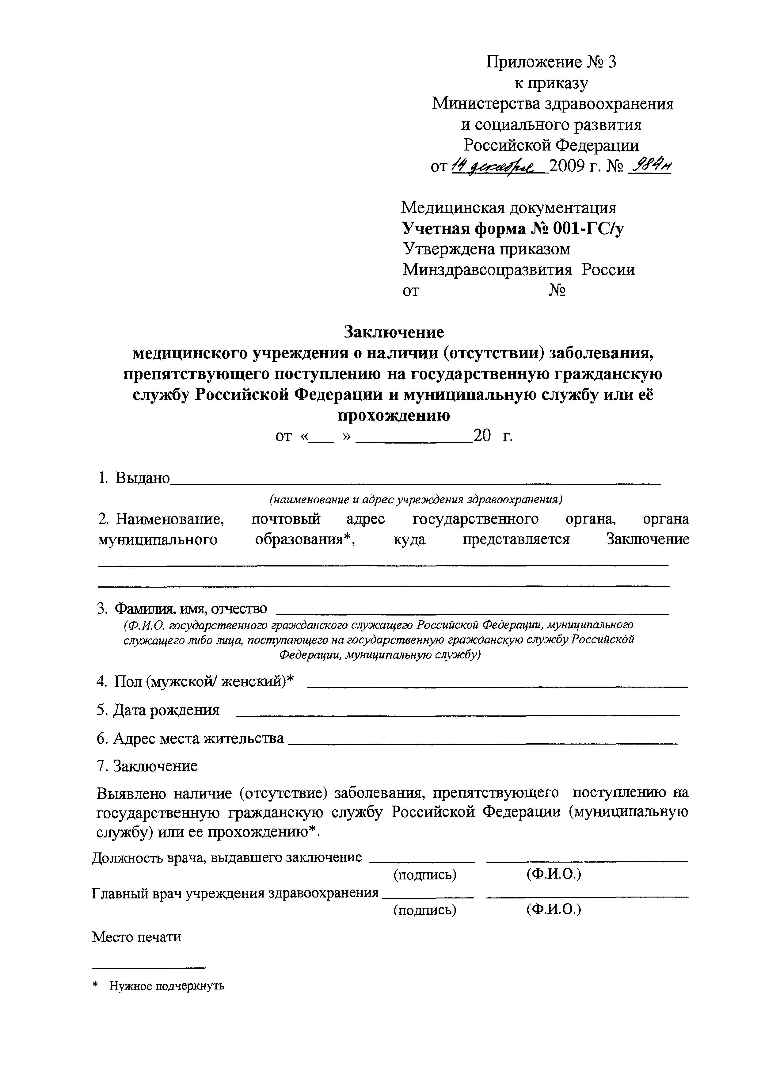 Медицинская справка формы 086-у или 001-гс у больничный лист после ликвидации оргонизации