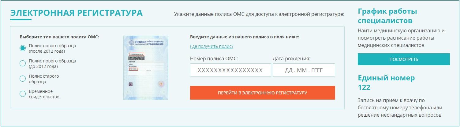 Портал госуслуг московской области запись на прием к врачу