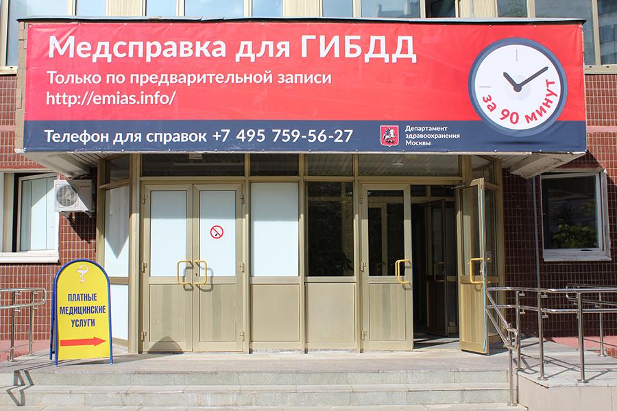 Детская областная поликлиника псков официальный сайт
